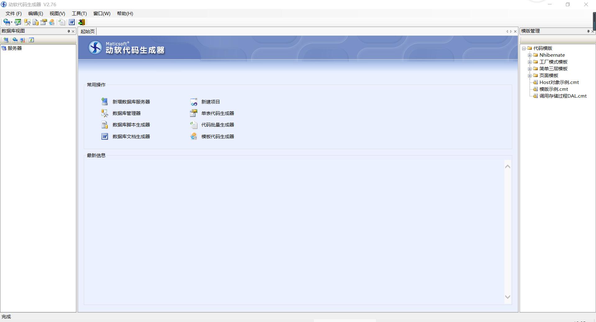 动软.Net代码生成器Codematic2