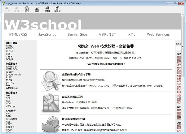 W3School web技术手册