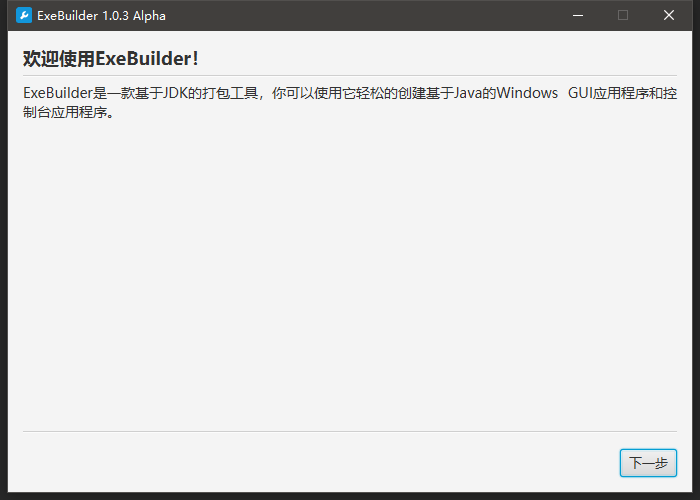 ExeBuilder工具