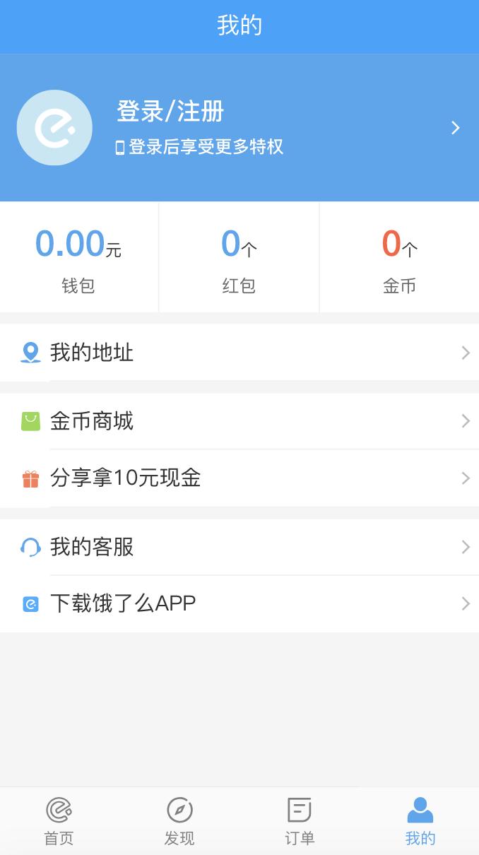 nuxt2+vue构建的外卖app源码