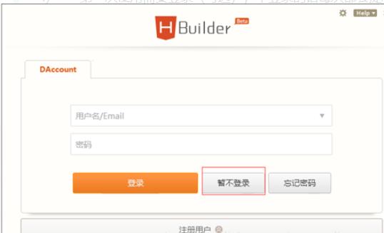 HBuilder_9.1.29官方正版下载