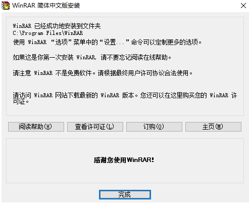 WinRAR 5.9下载