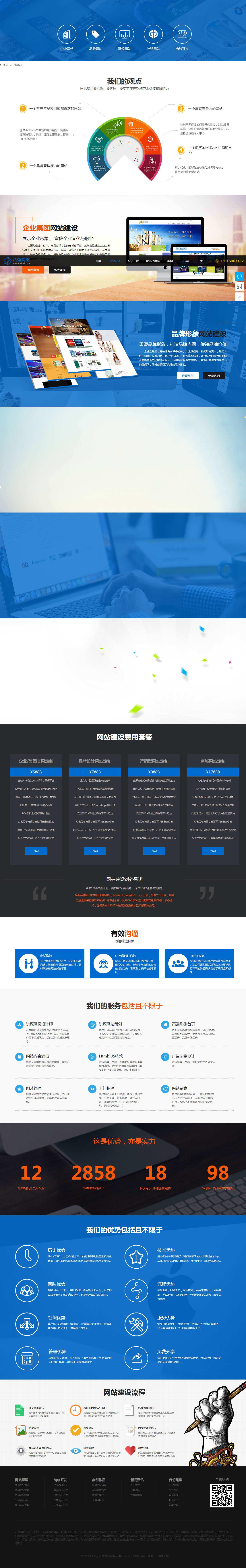 网络工作室网站源码