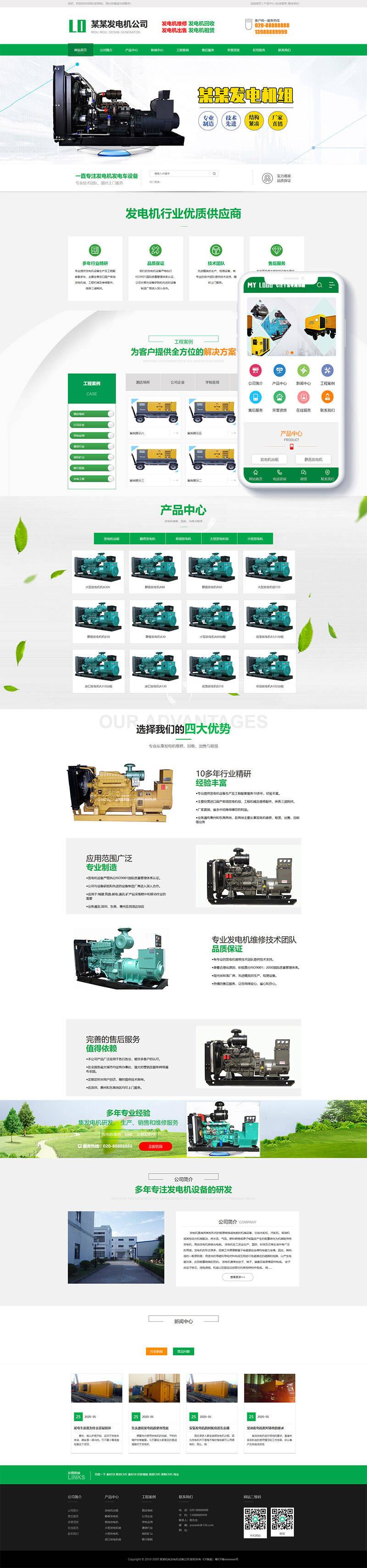 营销型设备类网站源码