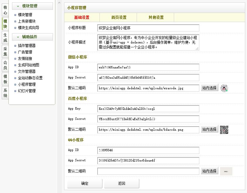 织梦网站小程序插件